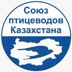 ОЮЛ «Союз птицеводов Казахстана»